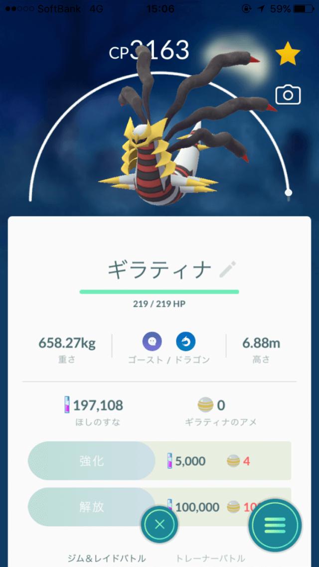 な ふしぎ ポケモン アメ 使い道 go